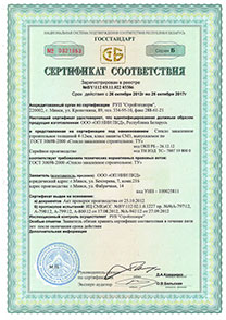 4-19mm Tempered Glass Certificate of Conformity