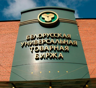 Belarusian Universal Commodity Exchange